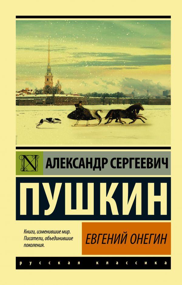Евгений Онегин; Борис Годунов; Маленькие трагедии.