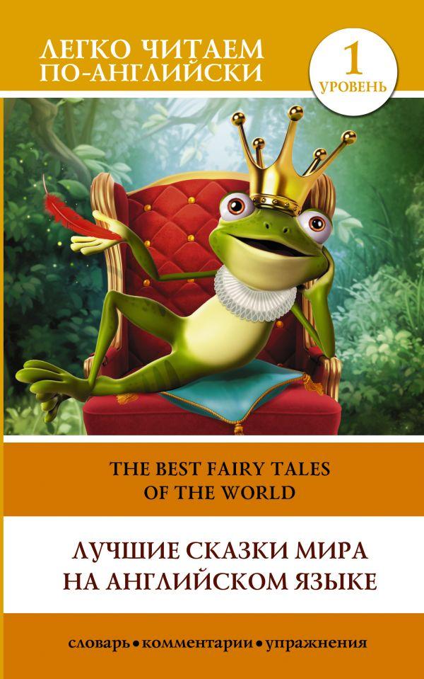 Лучшие сказки мира на английском языке. Уровень 1