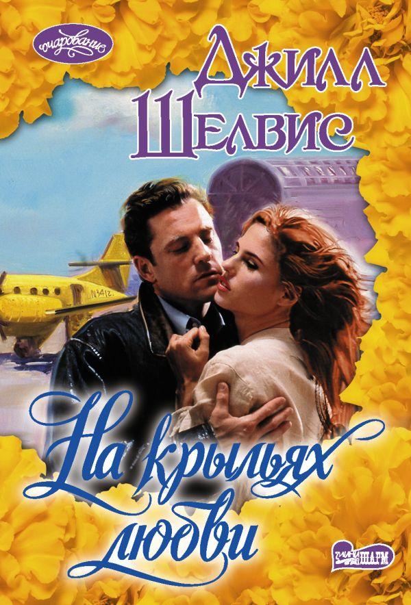 На крыльях любви: Роман