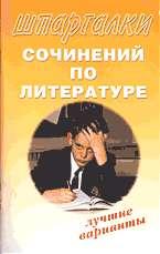 Шпаргалки сочинений по литературе: Лучшие варианты