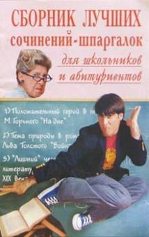 Сборник лучших сочинений-шпаргалок для школьников и абит.: Вып.2 (белая)