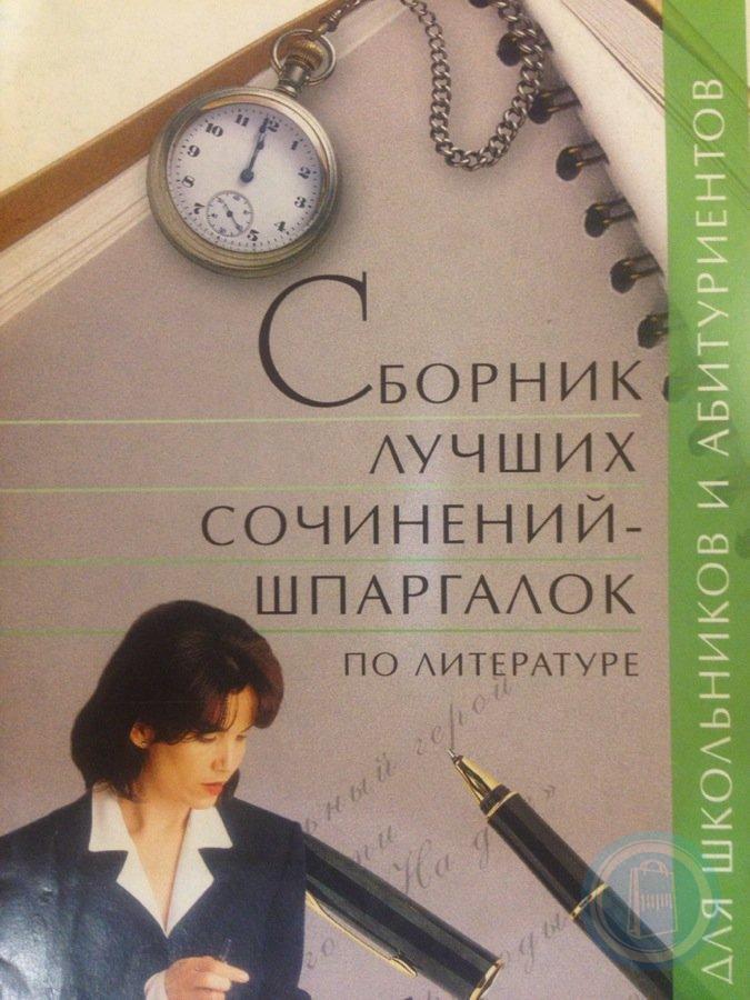 Сборник лучших сочинений-шпаргалок для школьников и абит.: Вып.4