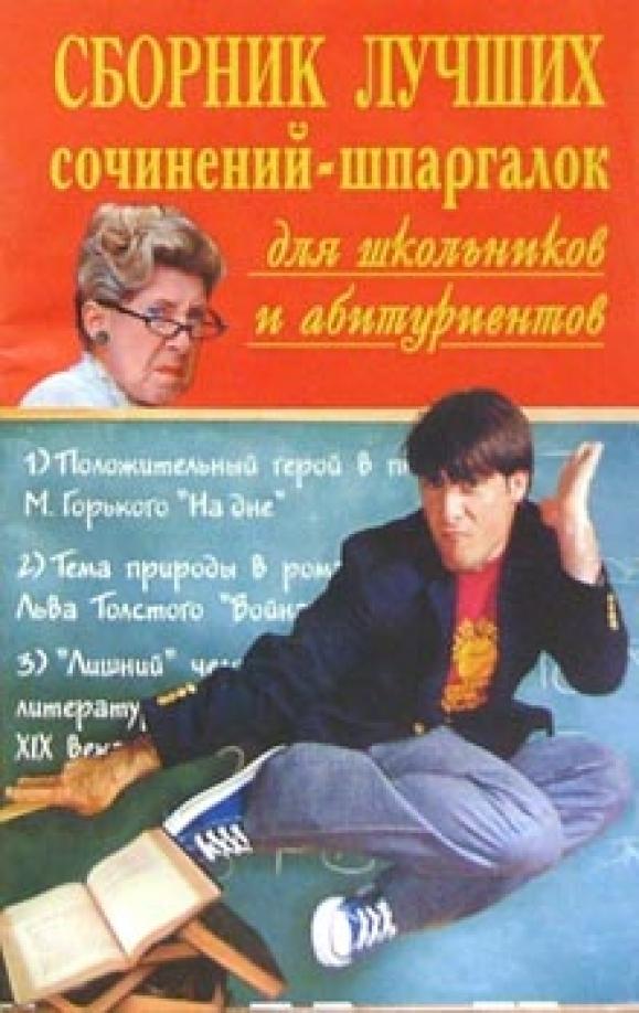 Сборник лучших сочинений-шпаргалок для школьников и абит.: Вып.1