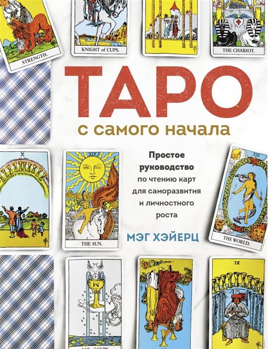 Таро с самого начала. Простое руководство по чтению карт для саморазвития и личностного роста