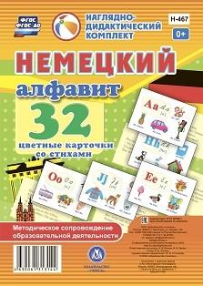 Немецкий алфавит: 32 цветные карточки со стихами. Методическое сопровождение образовательной деятельности
