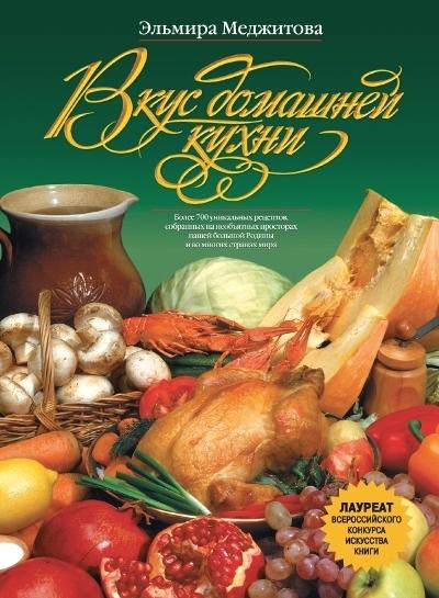 Вкус домашней кухни