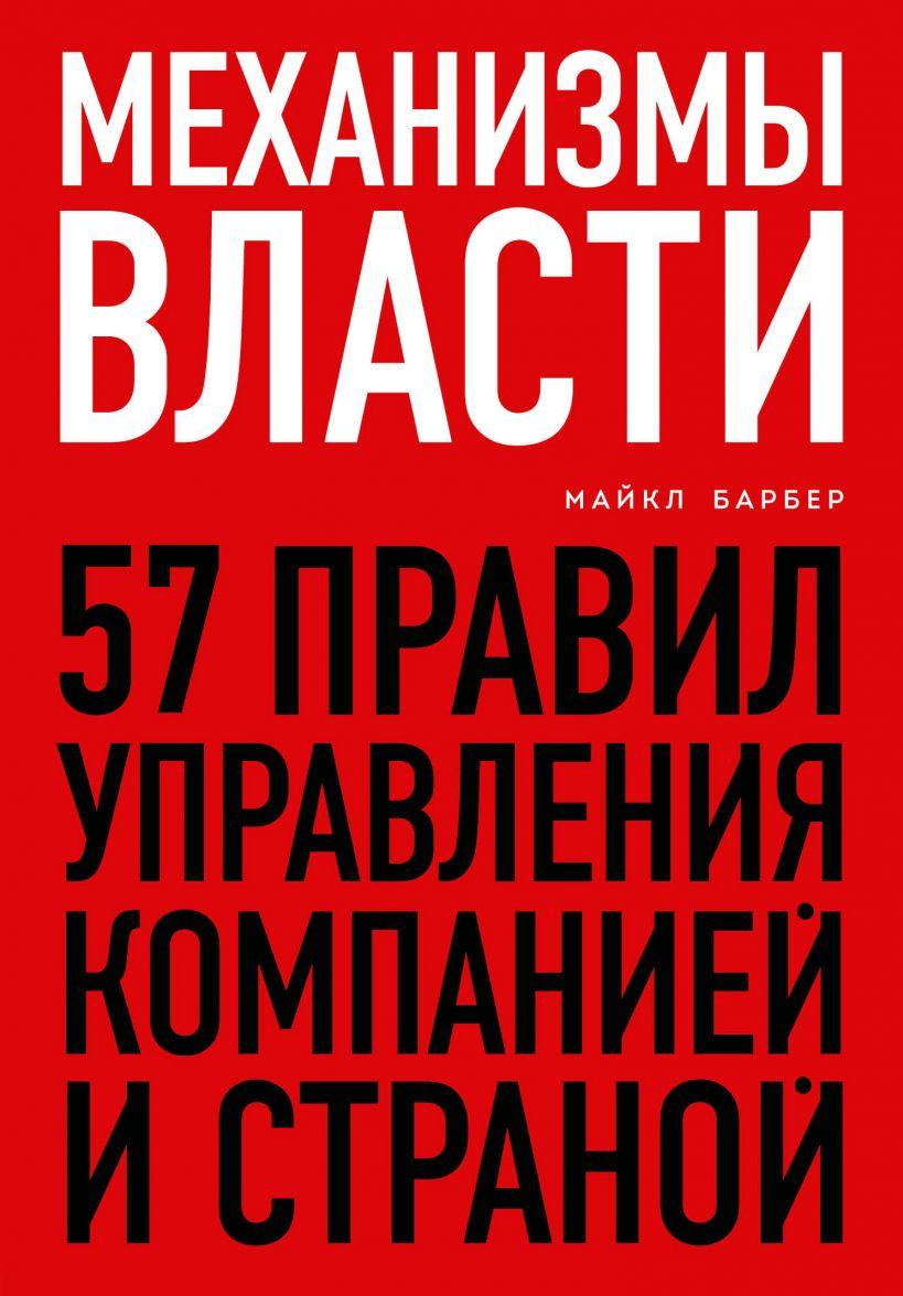Механизмы власти. 57 правил управления компанией и страной