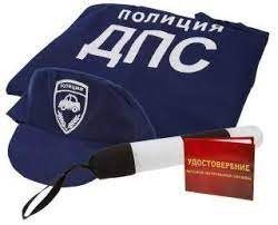 Костюм ДПС 1 (куртка,кепка,жезл,удостоверение)