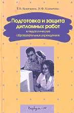 Подготовка и защита дипломных работ в педагогических образоват. учреждениях
