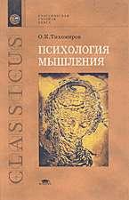 Психология мышления: Учеб. пособие для студ. вузов