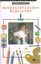 Изобразительное искусство. 1 кл.: Учебник