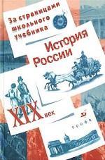 История России. XIX век (За страницами школьного учебника)