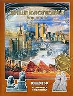 Энциклопедия для детей: Т. 21: Общество: Ч. 1: Экономика и политика