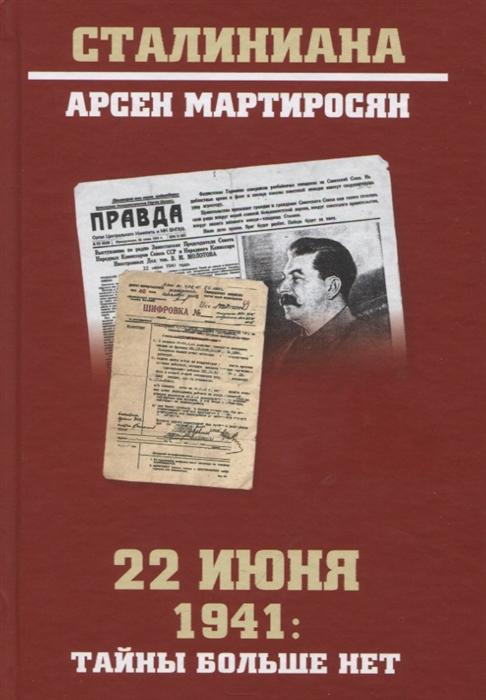 22 июня 1941: тайны больше нет.Окончательные итоги разведывательно-исторического расследования