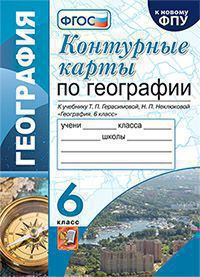 Контурные карты. 6 класс: География: К учебнику Н. А. Максимова, Т. П. Герасимовой (к новому ФПУ)