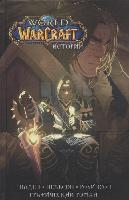 World of Warcraft. Истории