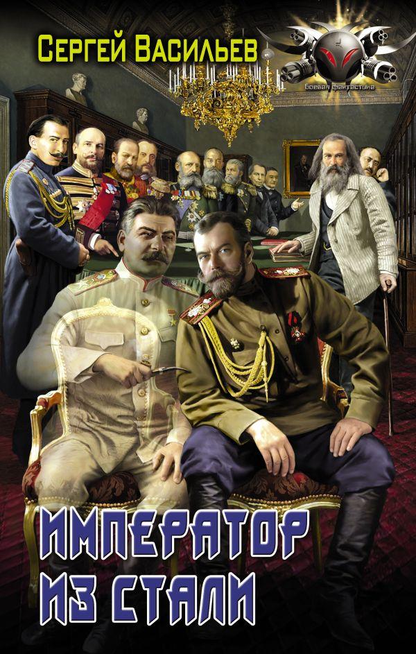 Император из стали: Император и Сталин. Император из стали: Сборник