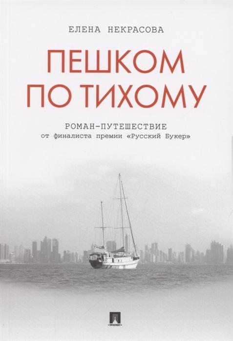 Пешком по Тихому: Роман-путешествие