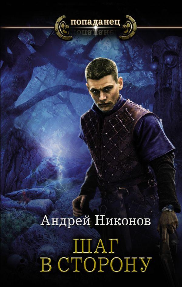 Шаг в сторону: Роман