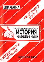 История Новейшего времени: Экзаменационные ответы: Школьнику - студенту