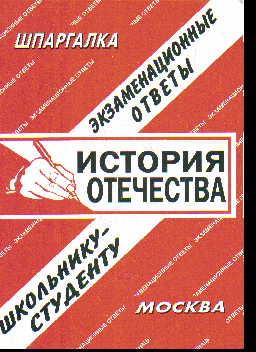 История Отечества: Экзаменационные ответы, школьнику-студенту
