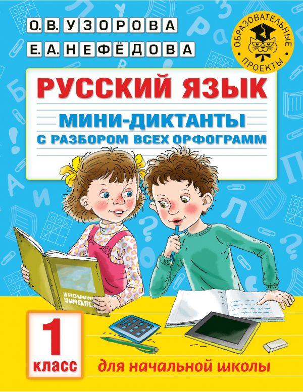 Русский язык. 1 класс: Мини-диктанты с разбором всех орфограмм