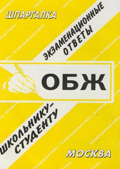 Основы безопасности жизнедеятельности (Шпаргалка) (* студенту ВУЗа, ...)
