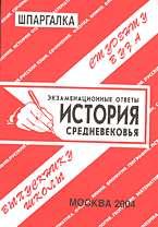 История Средневековья: Экзаменационные ответы, школьнику-студенту