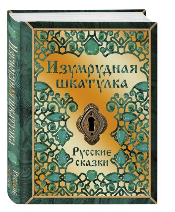 Изумрудная шкатулка: Русские сказки