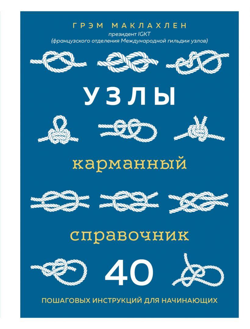 Узлы. Карманный справочник. 40 пошаговых инструкций для начинающих