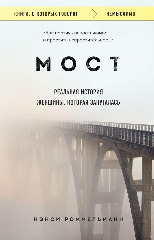 Мост. Реальная история женщины, которая запуталась