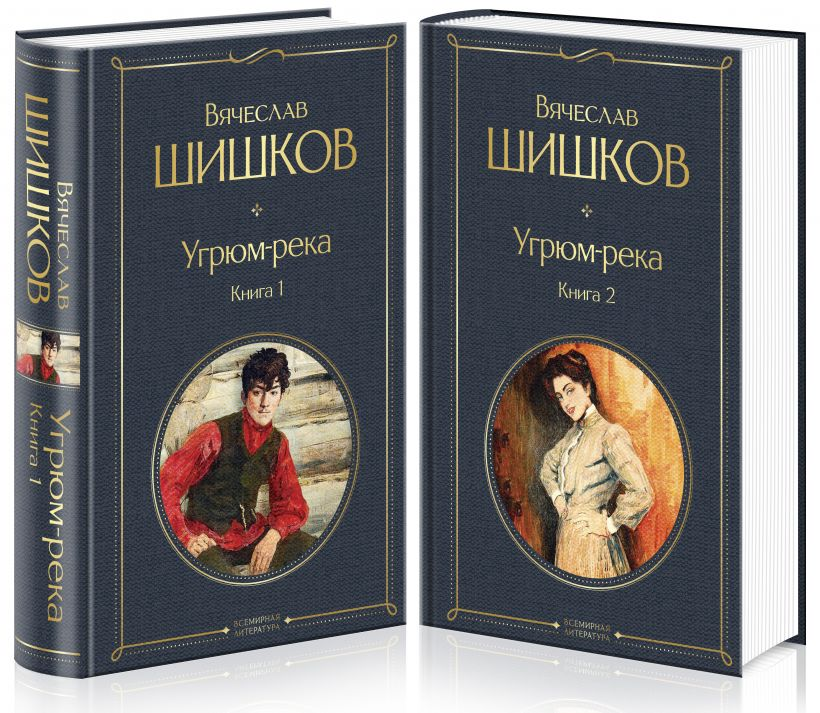 Угрюм-река: Комплект из 2 книг