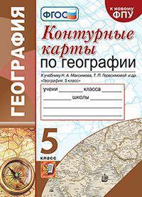 Контурные карты. 5 класс: География: К учебнику Н. А. Максимова, Т. П. Герасимовой ФГОС