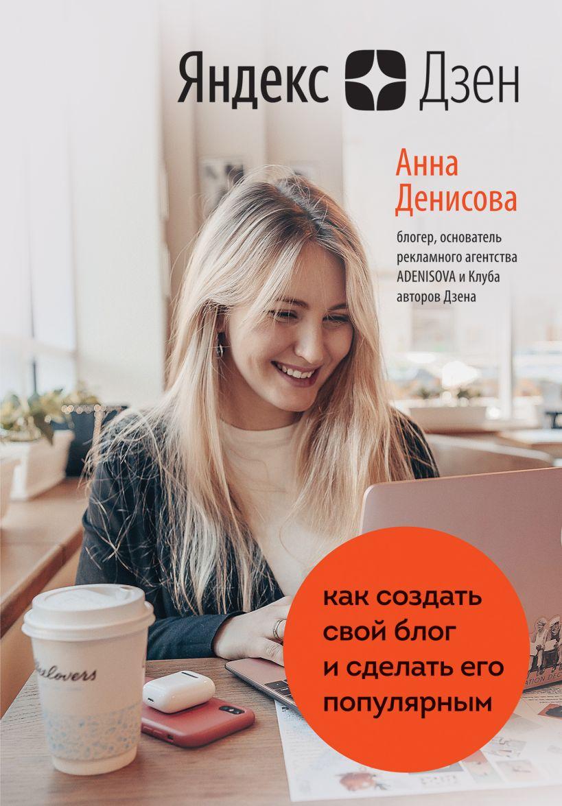 Яндекс.Дзен. Как создать свой блог и сделать его популярным