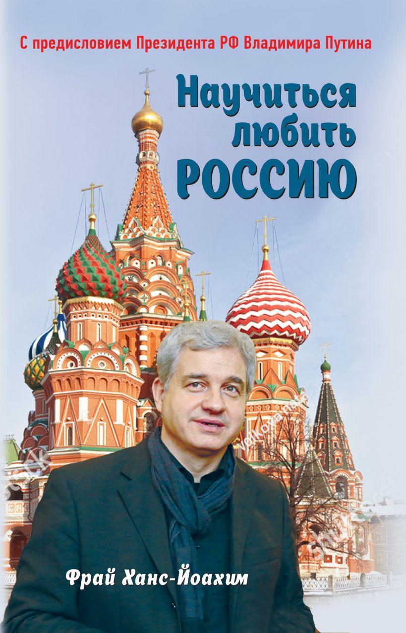 Научиться любить Россию. С предисловием Путина В.В.