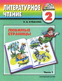 Литературное чтение. Любимые страницы. 2 кл.: Учебник: В 2-х ч.: Ч. 1