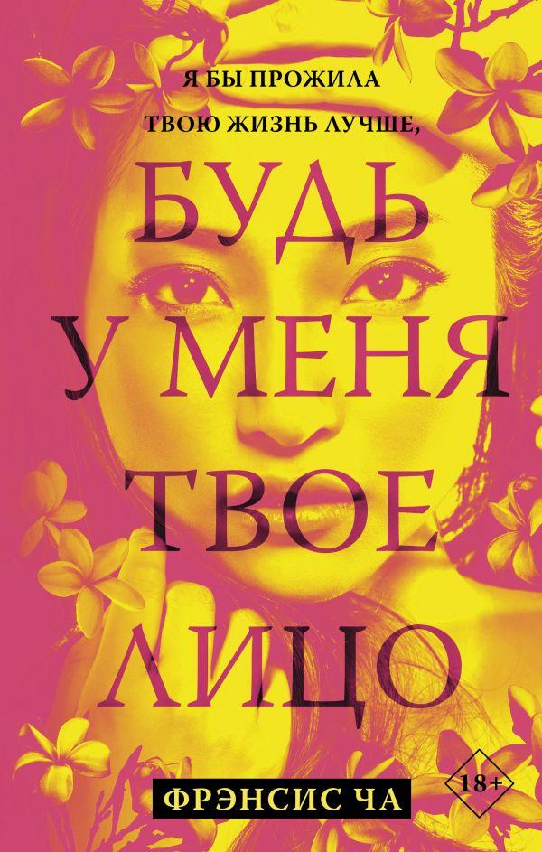 Будь у меня твое лицо: Роман