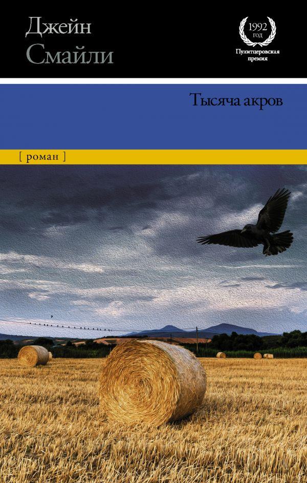 Тысяча акров: Роман
