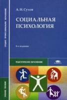 Социальная психология: Учеб. пособие для студ. СПО