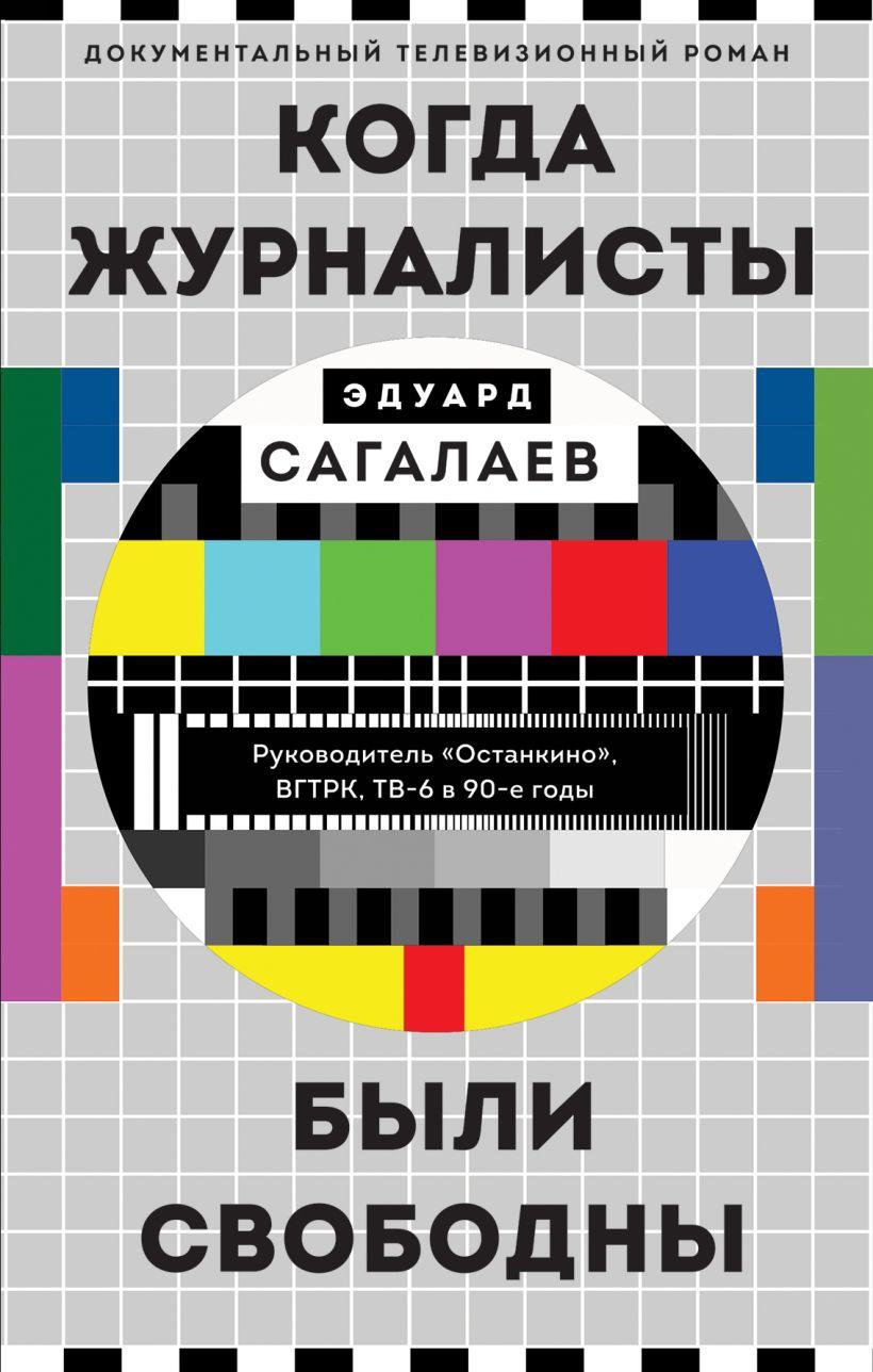 Когда журналисты были свободны: Документальный телевизионный роман