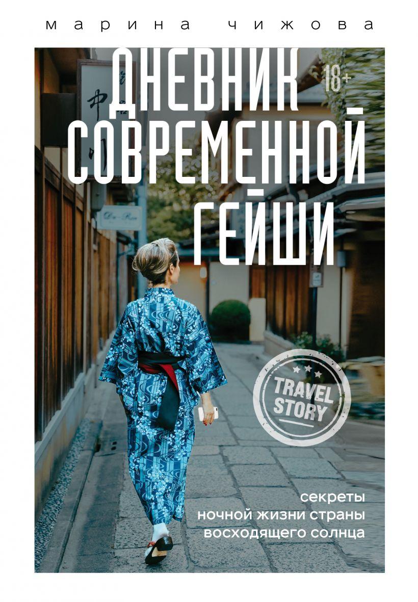 Дневник современной гейши. Секреты ночной жизни страны восходящего солнца