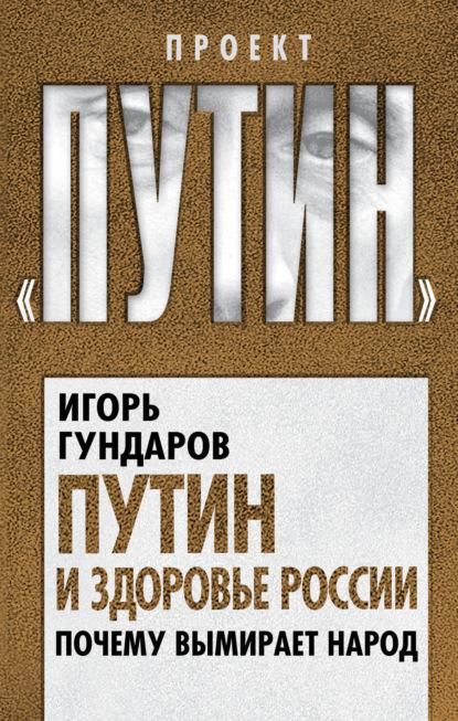 Путин и здоровье России. Почему вымирает народ