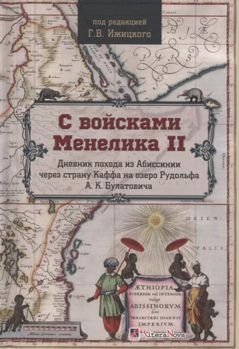 С войсками Менелика II. Дневник похода из Абиссинии через страну Каффа на озеро Рудольфа А.К. Булатовича