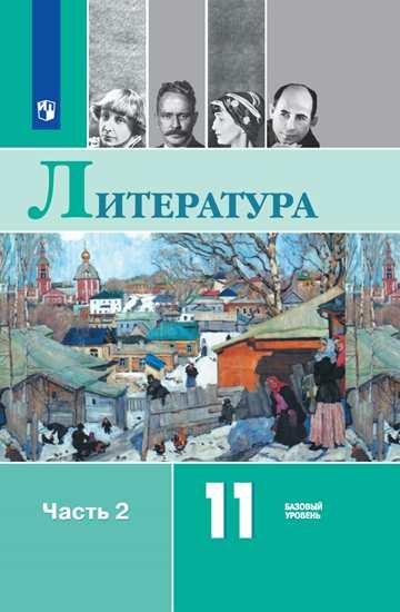 Литература. 11 класс: Учебник: В 2 частях: Часть 2 Базовый уровень ФП