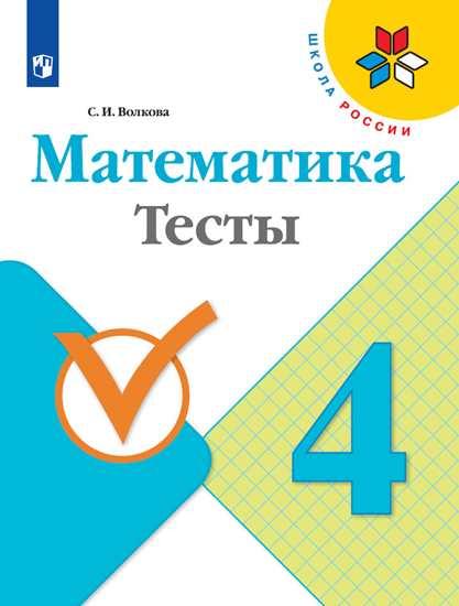 Математика. 4 кл.: Тесты ФП