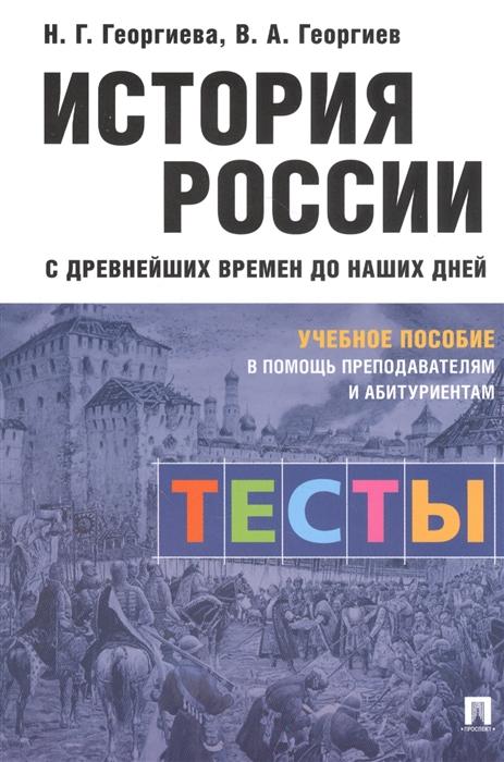 История России с древнейших времен до наших дней: Тесты