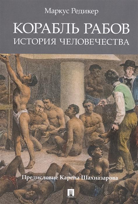 Корабль рабов. История человечества