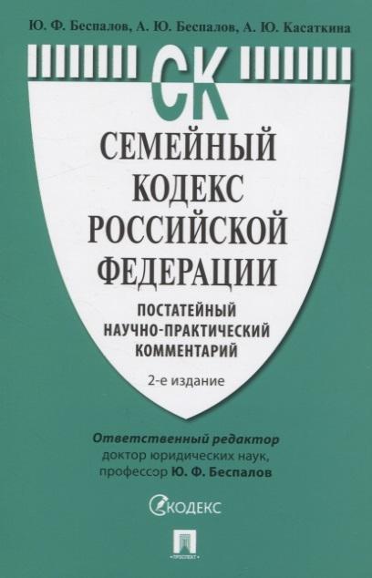 Семейный кодекс Российской Федерации: Постатейный научно-практический комментарий