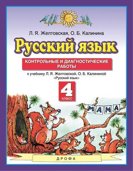 Русский язык. 4 кл.: Контрольные и диагностические работы ФГОС