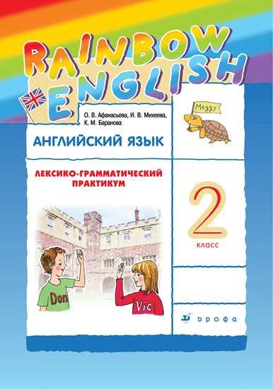 Английский язык. 2 класс: Лексико-грамматический практикум ФГОС